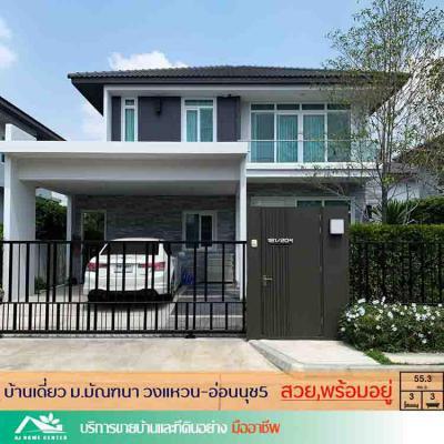 บ้านเดี่ยว 8890000 กรุงเทพมหานคร เขตประเวศ ดอกไม้