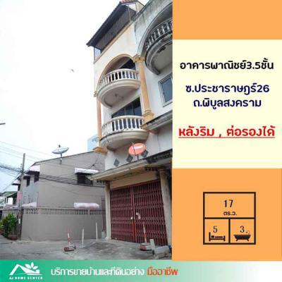 อาคารพาณิชย์ 3500000 นนทบุรี เมืองนนทบุรี สวนใหญ่
