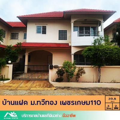 บ้านเดี่ยว 3590000 กรุงเทพมหานคร เขตหนองแขม หนองค้างพลู