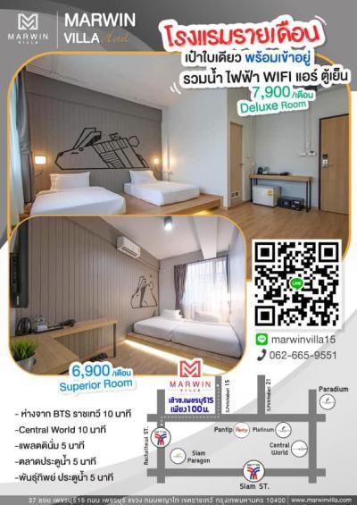 โรงแรม 6900 กรุงเทพมหานคร เขตราชเทวี ถนนพญาไท