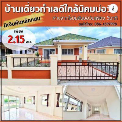 บ้านเดี่ยว 2150000 ชลบุรี ศรีราชา บ่อวิน