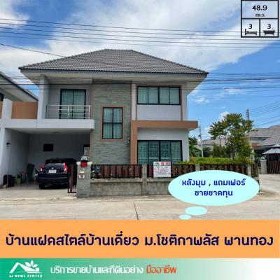 บ้านเดี่ยว 3490000 ชลบุรี พานทอง หน้าประดู่