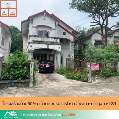 บ้านเดี่ยว 3990000 กรุงเทพมหานคร เขตทวีวัฒนา ทวีวัฒนา
