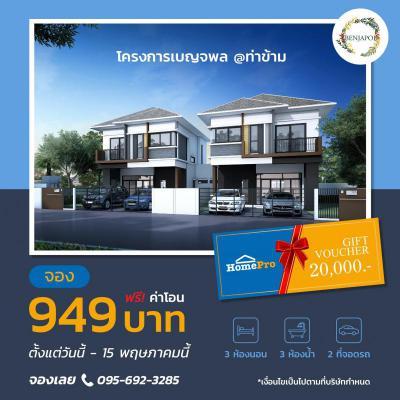 บ้านเดี่ยว 2890000 สุราษฎร์ธานี พุนพิน ท่าข้าม