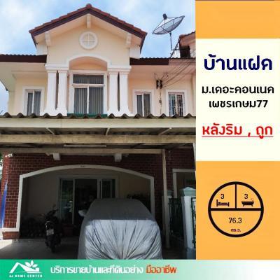 บ้านเดี่ยว 5790000 กรุงเทพมหานคร เขตหนองแขม หนองค้างพลู