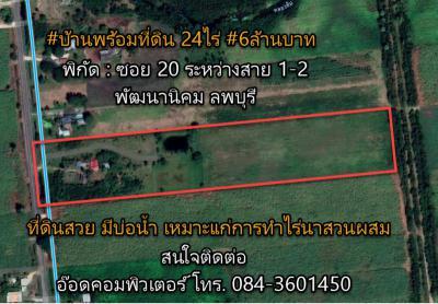 ที่ดิน 6000000 ลพบุรี พัฒนานิคม ชอนน้อย