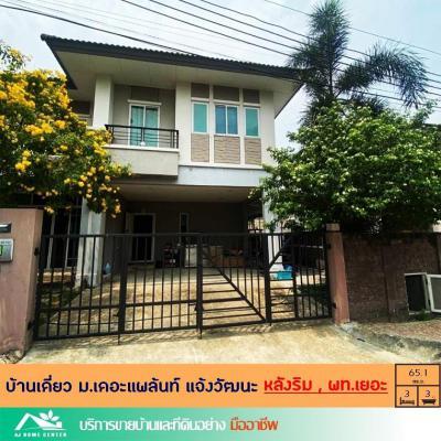 บ้านเดี่ยว 8690000 นนทบุรี ปากเกร็ด บ้านใหม่