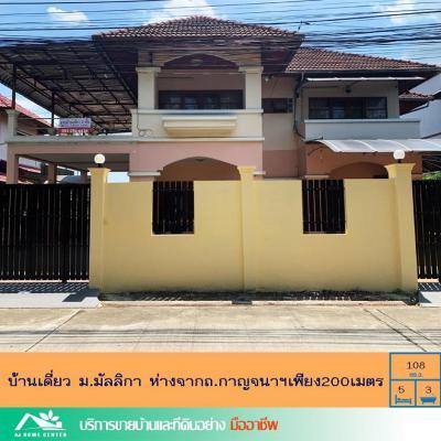 บ้านแฝด 15000000 กรุงเทพมหานคร เขตบางแค บางไผ่