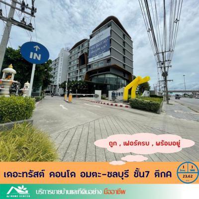 คอนโด 1450000 ชลบุรี เมืองชลบุรี หนองไม้แดง