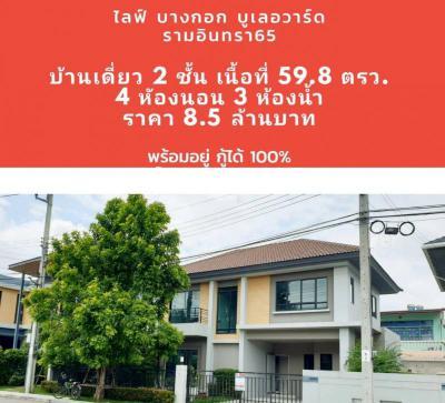 บ้านเดี่ยว 8500000 กรุงเทพมหานคร เขตบางเขน ท่าแร้ง