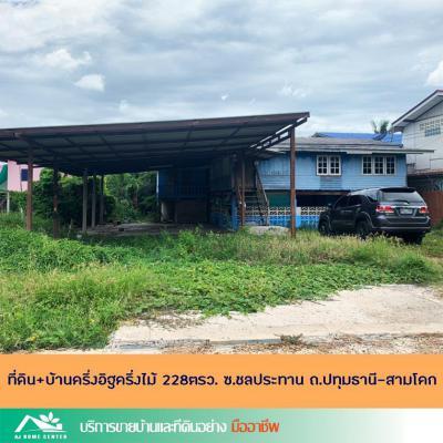 บ้านพร้อมที่ดิน 2000000 ปทุมธานี สามโคก คลองควาย