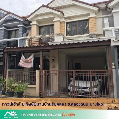 ทาวน์เฮาส์ 1990000 นนทบุรี บางใหญ่ เสาธงหิน