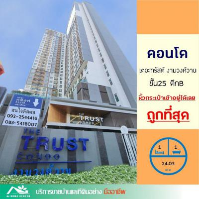 คอนโด 1390000 นนทบุรี เมืองนนทบุรี บางเขน
