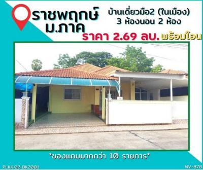 บ้านเดี่ยว 2690000 ขอนแก่น เมืองขอนแก่น บ้านเป็ด