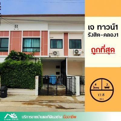 ทาวน์เฮาส์ 1990000 ปทุมธานี ธัญบุรี ประชาธิปัตย์