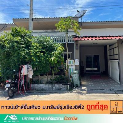 ทาวน์เฮาส์ 1550000 ชลบุรี พานทอง บ้านเก่า