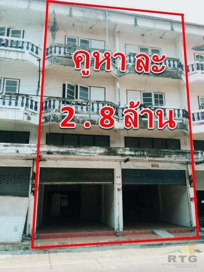 อาคารพาณิชย์ 2800000 ชลบุรี บางละมุง บางละมุง