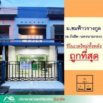 ทาวน์เฮาส์ 1670000 ปทุมธานี ธัญบุรี ประชาธิปัตย์